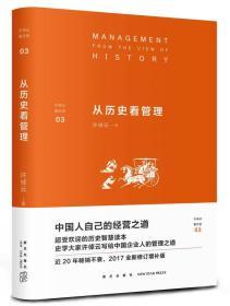 许倬云看历史03:从历史看管理
