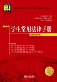 2014学生常用法律手册全科通用版 法律出版社法规中心 法律出版社 9787511858856