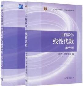 工程数学线性代数 第六版+学习辅导与习题全解9787040396614
