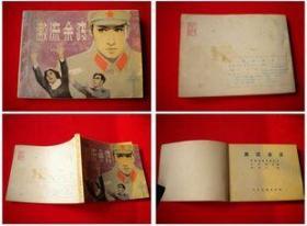 《激流余波》,人美1981.9一版一印66万册,天安门事件故事,990号,连环画