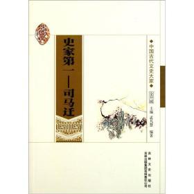 中国文化知识读本:史家第一司马迁