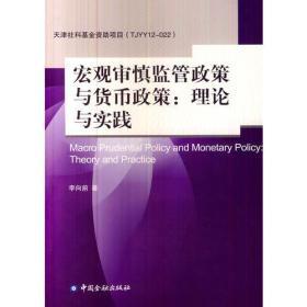 满29包邮 宏观审慎监管政策与货币政策:理论与实践*9787504972422 李向前