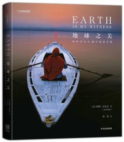 地球之美:阿特·沃尔夫40年摄影经典