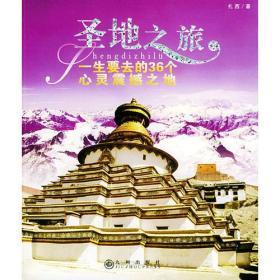 圣地之旅:一生要去的36个心灵震撼之地 扎西 九州出版社 9787
