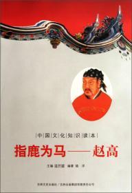 中国文化知识读本·指鹿为马:赵高