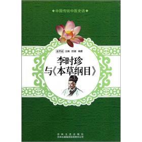 中国传统中医史话:李时珍与《本草纲目》