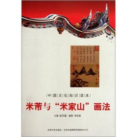 """中国文化知识读本:米芾与""""米家山""""画法"""