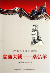 中国文化知识读本·官商大鳄:桑弘羊