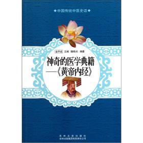 中国传统中医史话·神奇的医学典籍:黄帝内经