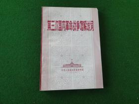 《第三次国内革命战争馆解说词》1982版,32开 ,近10品,无勾抹