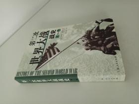 第二次世界大战战史 第一卷