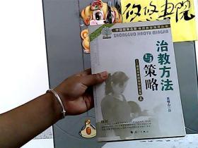 治教方法与策略-教育名家探索学校管理(上册)