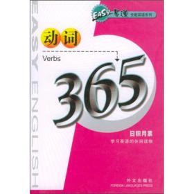 动词365