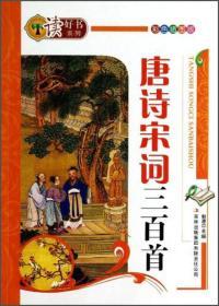 读好书系列·唐诗宋词三百首(彩色插图版)