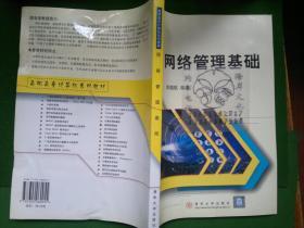 网络管理基础/尚晓航  编+