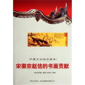 中国文化知识读本--宋徽宗赵佶的绘画贡献