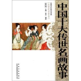中国文化知识读本:中国十大传世名画故事