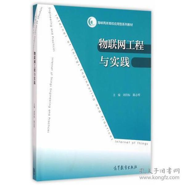 物联网工程与实践