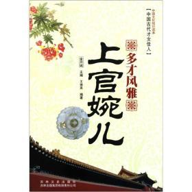 中国文化知识读本---多才风雅:上官婉儿