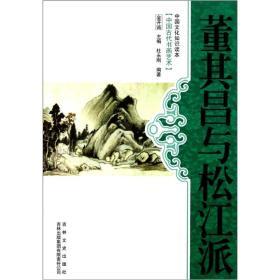 中国文化知识读本:董其昌与松江派