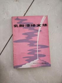 乳胶漆译文集