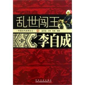 中国文化知识读本:乱世闯王(李自成)