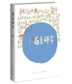 白鱼解字(稿本)(平装版)