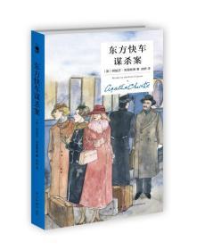 (经典文学)侦探小说:东方快车谋杀案 (精装纪念版)