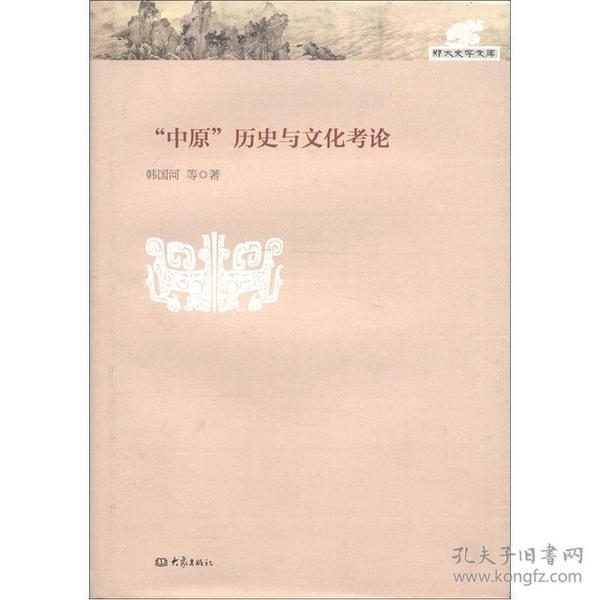 """9787534771927-ah-郑大史学文库:""""中原""""历史与文化考论"""