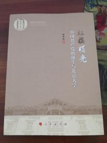 红楼曙光——中国共产党的诞生与北京大学