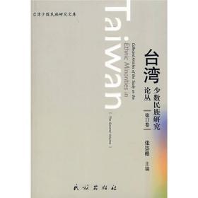 台湾少数民族研究论丛·第Ⅱ卷(台湾少数民族研究文库)