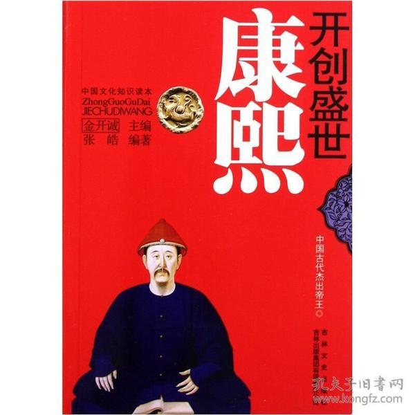中国文化知识读本:开创盛世(康熙)