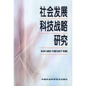 社会发展科技战略研究