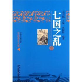 中国文化知识读本:七国之乱
