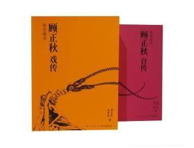 休恋逝水(套装共2册)