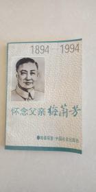 翁偶虹弟子王功桓藏书:怀念父亲梅兰芳.(1894---1994 )  一版一印   梅葆琛   中国社会出版社