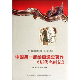 中国文化知识读本:中国第一部绘画通史著作