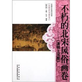 中国文化知识读本:清明上河图-不朽的北宋风俗画卷
