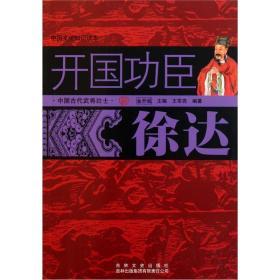 中国文化知识读本:开国功臣—徐达