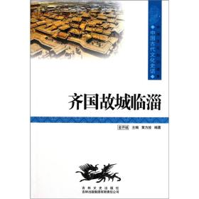 中国文化知识读本:齐国故城临淄