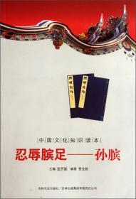 中国文化知识读本:忍辱膑足