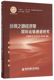"""丝绸之路经济带国际运输通道研究/中国与""""一带一路""""发展系列研究丛书"""