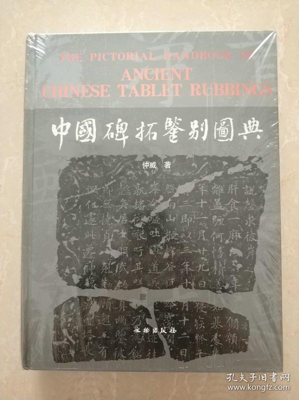 《中国碑拓鉴别图典》(一版一印)。