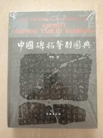 《中国碑拓鉴别图典》( 一版一印 )。