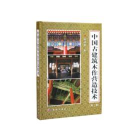 中国古建筑木作营造技术(第二版)马炳坚  著