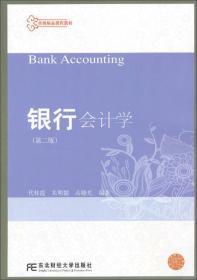 银行会计学:银行会计学(第二版)