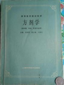 正版85新 方剂学(供中医中药针灸专用) 许济群 上海科学技术出版社