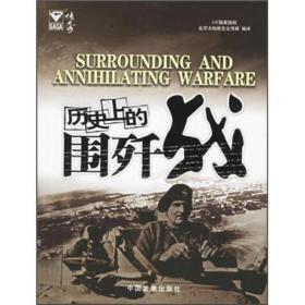 正版二手二手满29免邮正版  战争传奇系列——历的围歼战 北京大陆桥文化有笔记