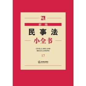 新編民事法小全書