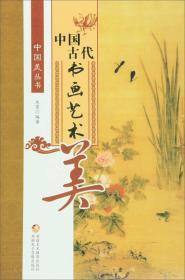 中国古代书画艺术美